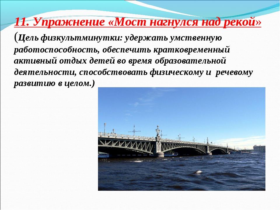 11. Упражнение «Мост нагнулся над рекой» (Цель физкультминутки: удержать умст...