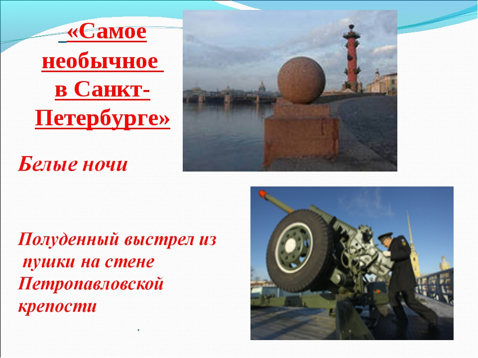 «Самое необычное в Санкт-Петербурге»