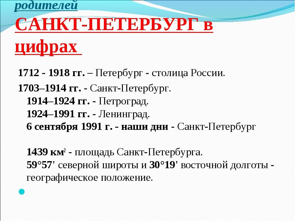 Интересная информация для педагогов и родителей САНКТ-ПЕТЕРБУРГ в цифрах 1712...