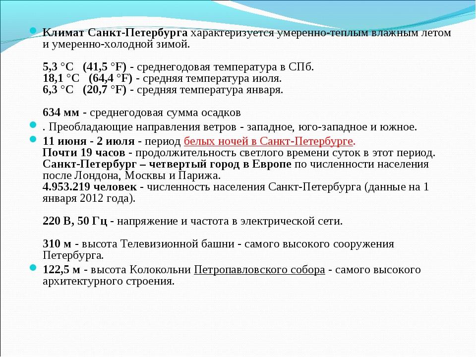 Климат Санкт-Петербурга характеризуется умеренно-теплым влажным летом и умере...