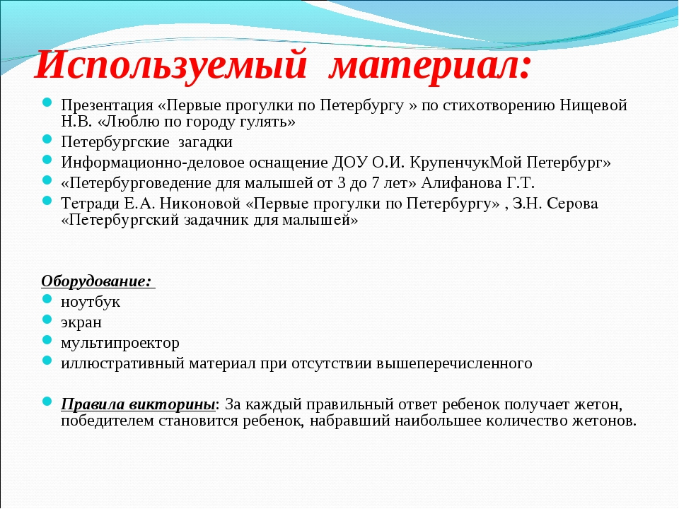 Используемый материал: Презентация «Первые прогулки по Петербургу » по стихот...