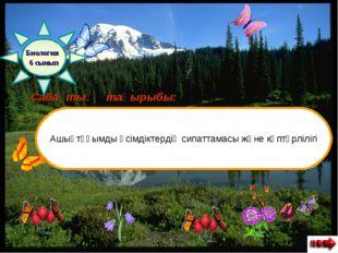 Сабақтың тақырыбы: Ашықтұқымды өсімдіктердің сипаттамасы және көптүрлілігі Б