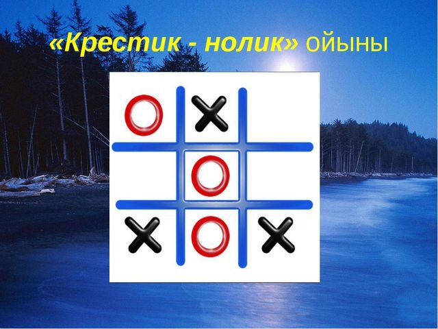«Крестик - нолик» ойыны