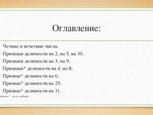 Оглавление: Четные и нечетные числа; Признаки делимости на 2, на 5, на 10; Пр