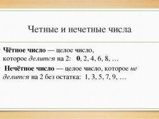 Четные и нечетные числа Чётное число—целое число, котороеделитсяна2:0