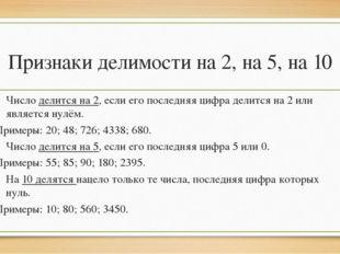 Признаки делимости на 2, на 5, на 10 Число делится на 2, если его последняя ц