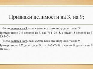 Признаки делимости на 3, на 9; Число делится на 3, если сумма всех его цифр д