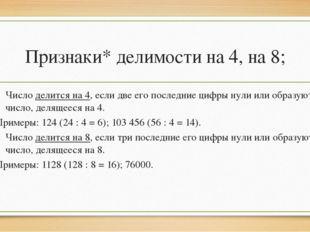 Признаки* делимости на 4, на 8; Число делится на 4, если две его последние ци