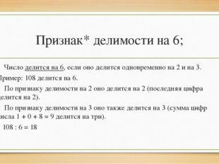 Признак* делимости на 6; Число делится на 6, если оно делится одновременно на