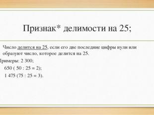 Признак* делимости на 25; Число делится на 25, если его две последние цифры н