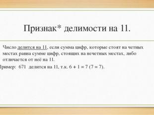 Признак* делимости на 11. Число делится на 11, если сумма цифр, которые стоят