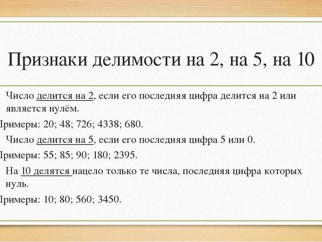 примеры к призноку делимости 2