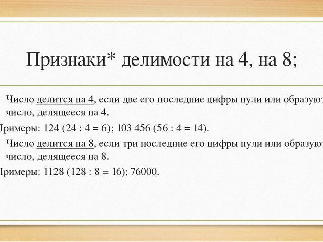 Признаки* делимости на 4, на 8; Число делится на 4, если две его последние ци...