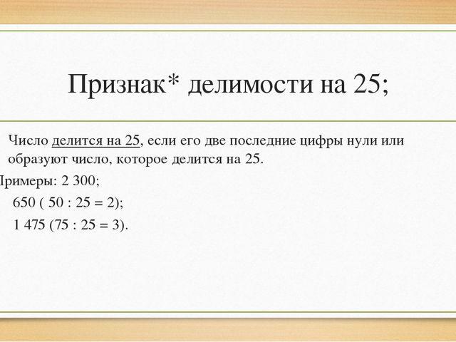 Признак* делимости на 25; Число делится на 25, если его две последние цифры н...