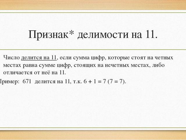 Признак* делимости на 11. Число делится на 11, если сумма цифр, которые стоят...