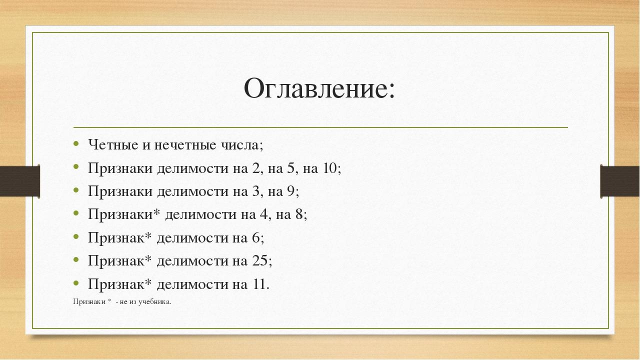 Оглавление: Четные и нечетные числа; Признаки делимости на 2, на 5, на 10; Пр...