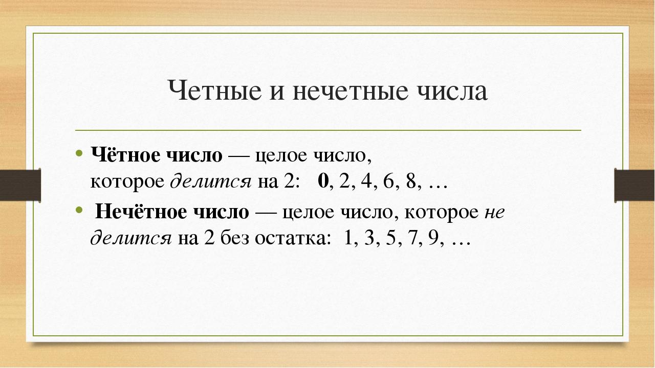Четные и нечетные числа Чётное число—целое число, котороеделитсяна2:0...