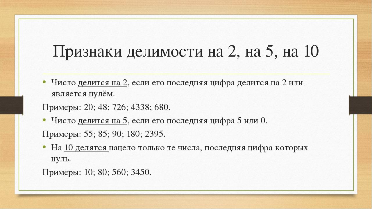 Признаки делимости на 2, на 5, на 10 Число делится на 2, если его последняя ц...