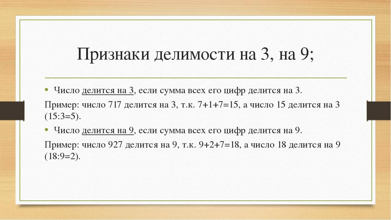 Признаки делимости на 3, на 9; Число делится на 3, если сумма всех его цифр д...