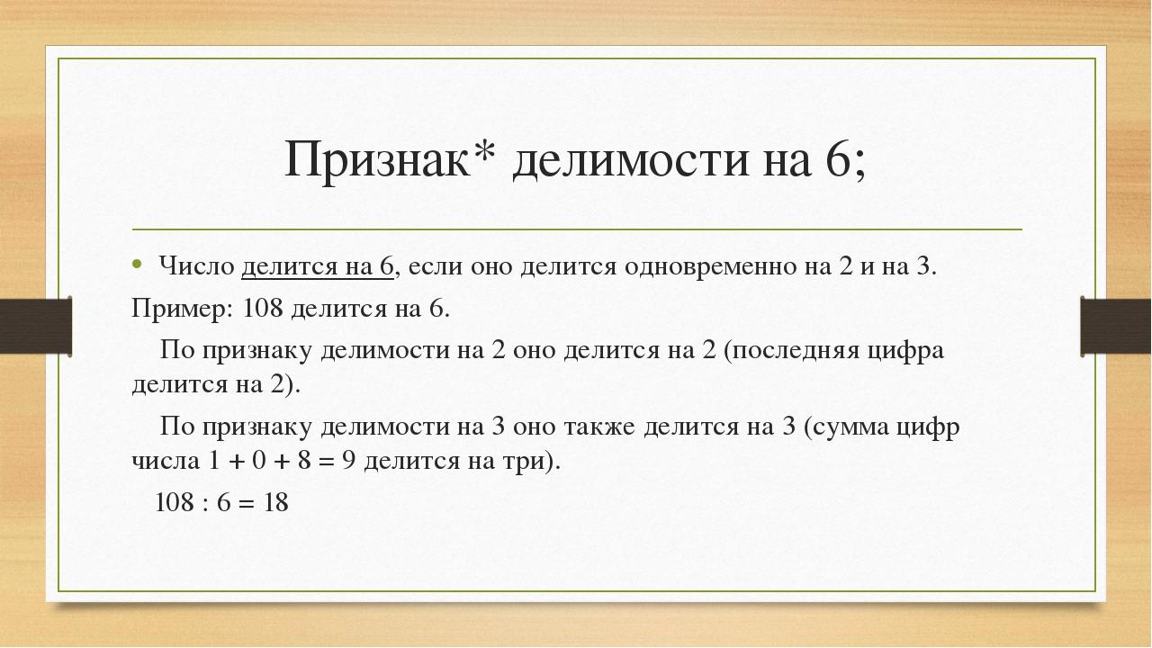Признак* делимости на 6; Число делится на 6, если оно делится одновременно на...