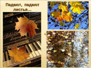 Падают, падают листья…