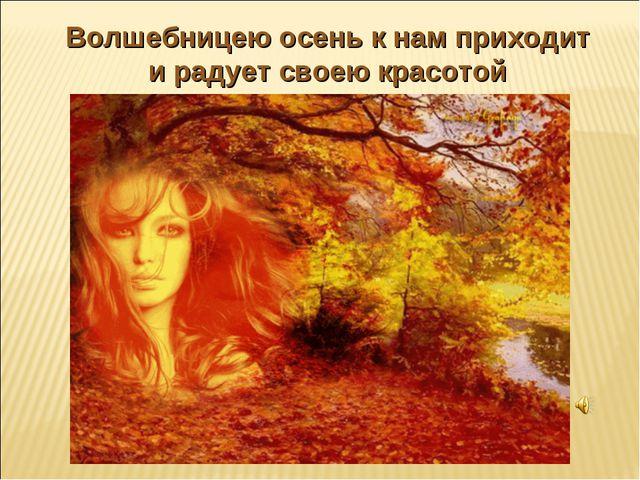 Волшебницею осень к нам приходит и радует своею красотой