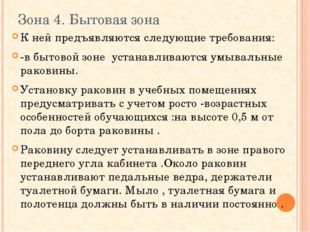 Зона 4. Бытовая зона К ней предъявляются следующие требования: -в бытовой зон