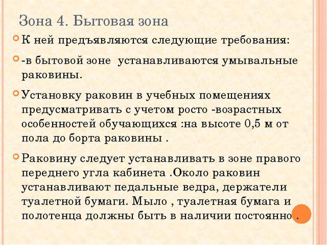 Зона 4. Бытовая зона К ней предъявляются следующие требования: -в бытовой зон...