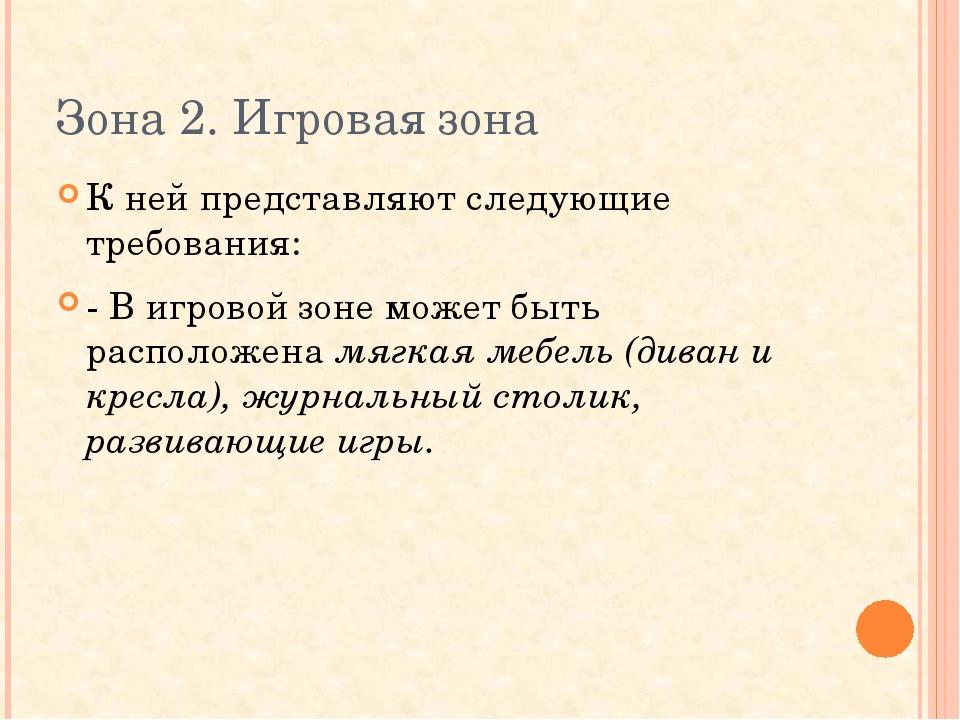 Зона 2. Игровая зона К ней представляют следующие требования: - В игровой зон...