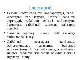 Глоссарий Lesson Study: сабақты жоспарлауды, сабақ жоспарын талқылауды, өтілг