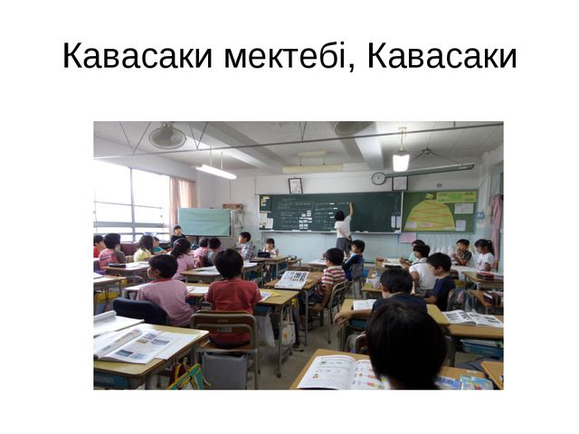 Кавасаки мектебі, Кавасаки