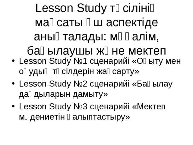 Lesson Study тәсілінің мақсаты үш аспектіде анықталады: мұғалім, бақылаушы жә...