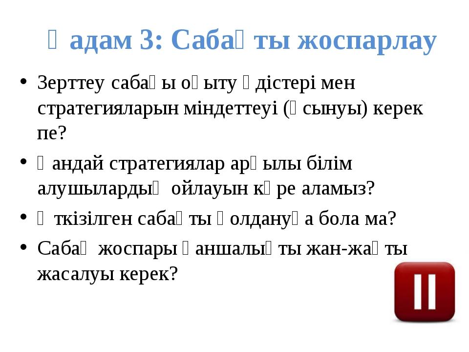 Қадам 3: Сабақты жоспарлау Зерттеу сабағы оқыту әдістері мен стратегияларын м...