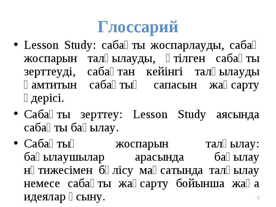 Глоссарий Lesson Study: сабақты жоспарлауды, сабақ жоспарын талқылауды, өтілг...