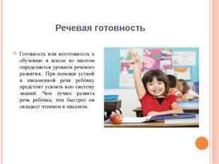 Речевая готовность Готовность или неготовность к обучению в школе во многом о