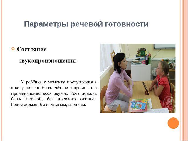 Параметры речевой готовности Состояние звукопроизношения У ребёнка к моменту...