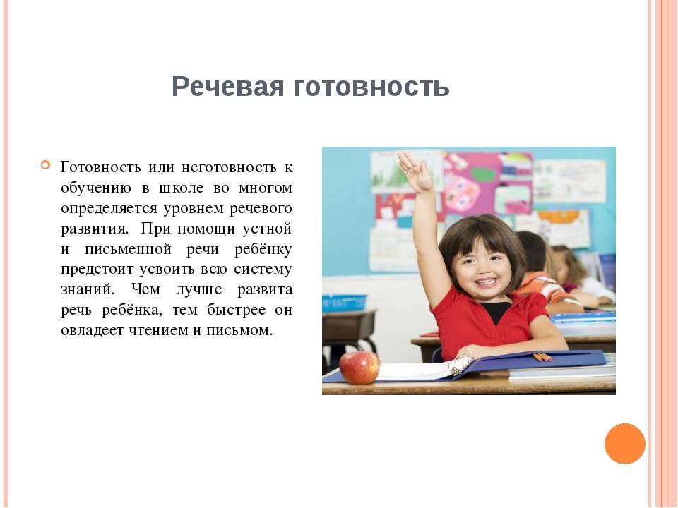 Речевая готовность Готовность или неготовность к обучению в школе во многом о...