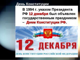 День Конституции В 1994 г. указом Президента РФ 12 декабря был объявлен госу