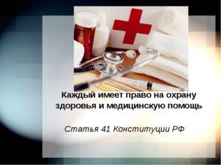 Каждый имеет право на охрану здоровья и медицинскую помощь Статья 41 Констит