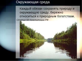 Окружающая среда Каждый обязан сохранять природу и окружающую среду, бережно