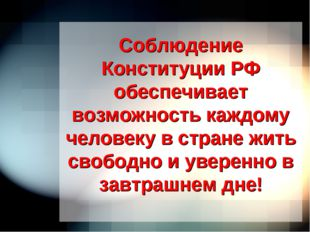 Соблюдение Конституции РФ обеспечивает возможность каждому человеку в стране