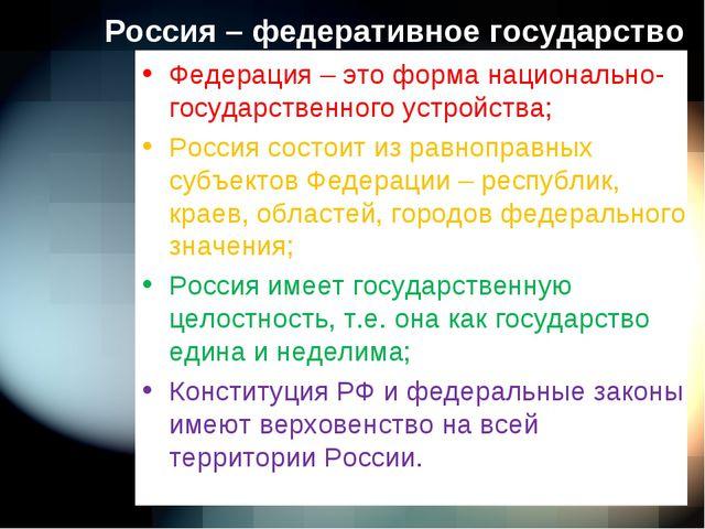 Россия – федеративное государство Федерация – это форма национально-государст...