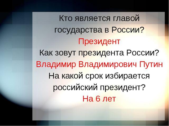 Кто является главой государства в России? Президент Как зовут президента Росс...