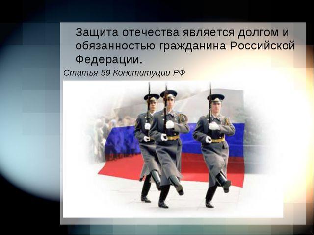 Защита отечества является долгом и обязанностью гражданина Российской Федера...
