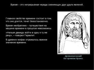 Древнегреческий богвремениКронос Главное свойство времени состоит в том, чт