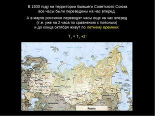 В 1930году на территории бывшего Советского Союза все часы были переведены н