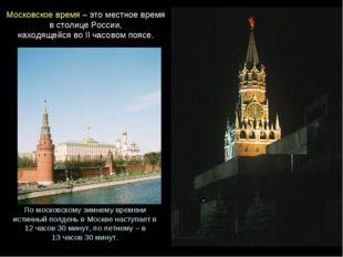Московское время – это местное время в столице России, находящейся во II часо