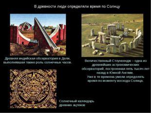 ВдревностилюдиопределяливремяпоСолнцу Древняяиндийскаяобсерваторияв