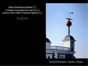 Знаявсемирноевремя (То) иномерпояса данногоместа (n ), можнолегконайт