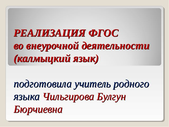 РЕАЛИЗАЦИЯ ФГОС во внеурочной деятельности (калмыцкий язык) подготовила учите...